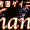 琉球楽園ダイニング OHANA オハナ 那覇国際通り店